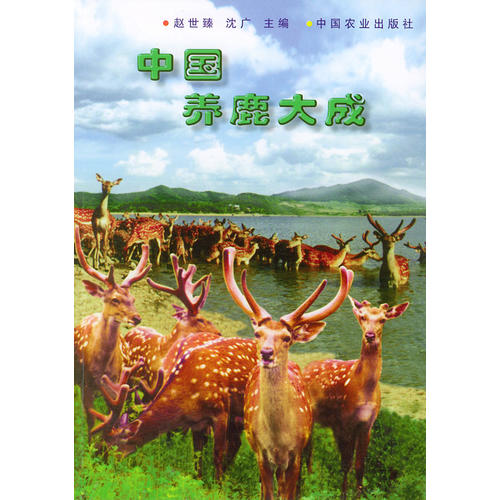 中国养鹿大成