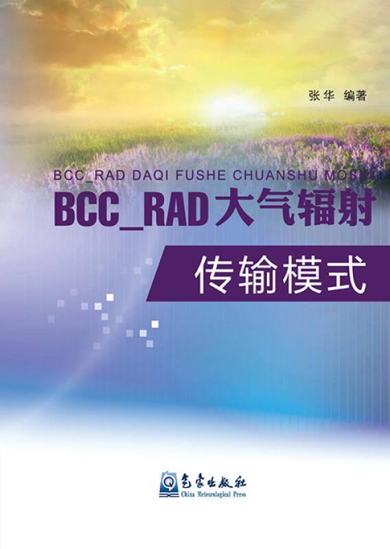 BCC-RAD大气辐射传输模式