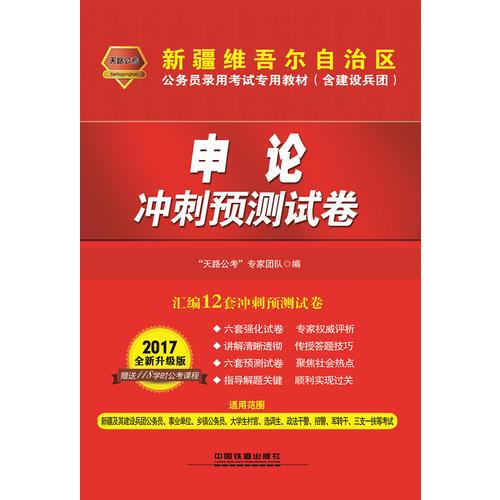 2017新疆维吾尔自治区公务员录用考试专用教材(含建设兵团):申论冲刺预测试卷