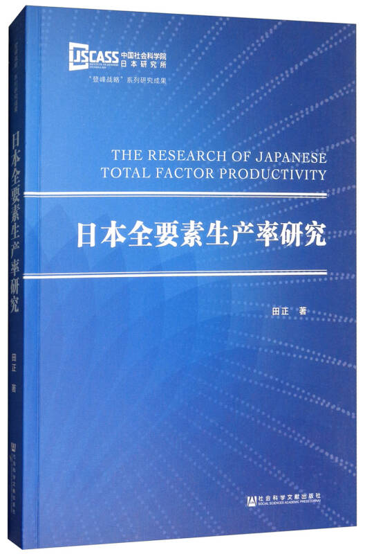 日本全要素生产率研究