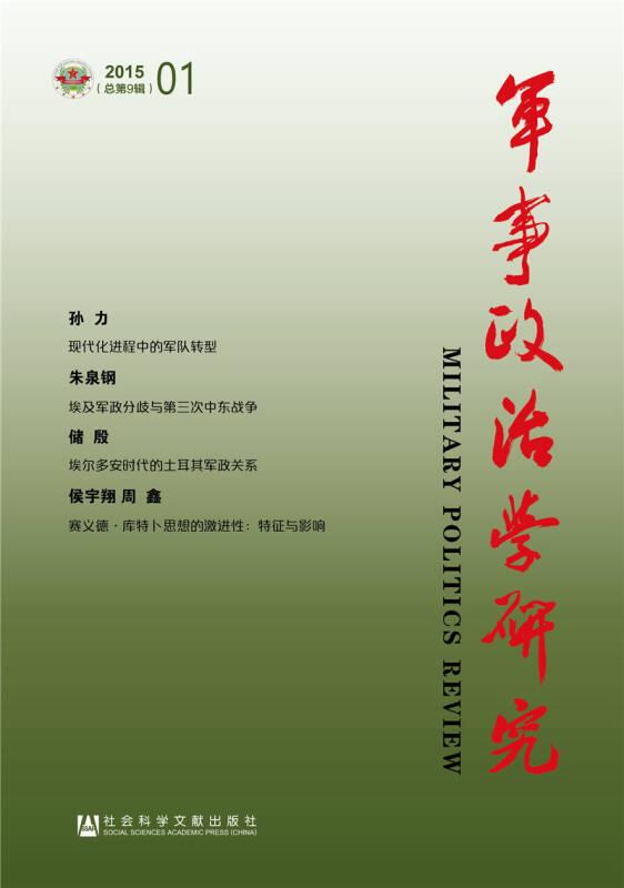 军事政治学研究(2015年第1辑 总第9辑)