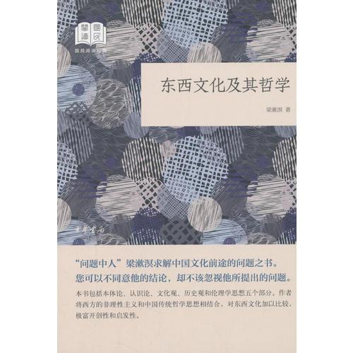 东西文化及其哲学(国民阅读经典·平装)