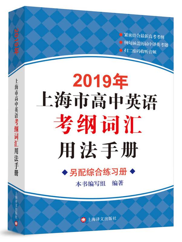 2019年上海市高中英语考纲词汇用法手册