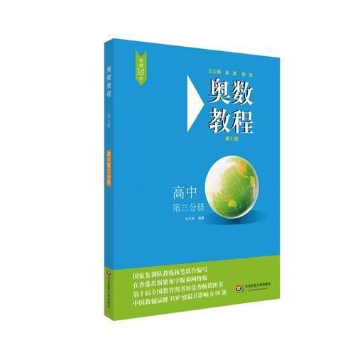 奥数教程·高中第三分册(第七版)