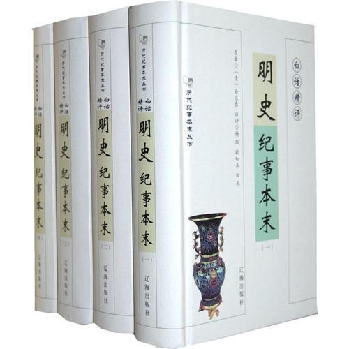 白话精评明史纪事本末(全4册)