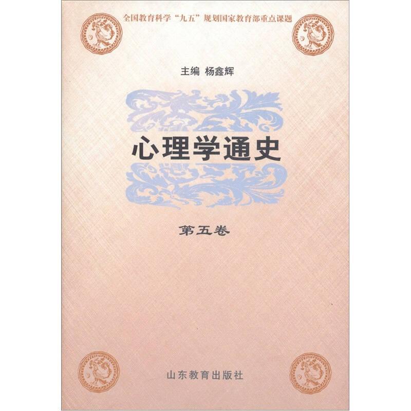心理学通史(第5卷)