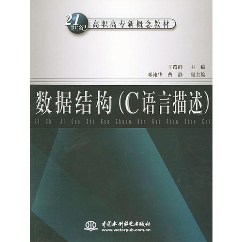 数据结构(C语言描述)/21世纪高职高专新概念教材
