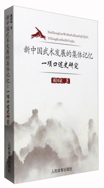 新中国武术发展的集体记忆:一项口述史研究