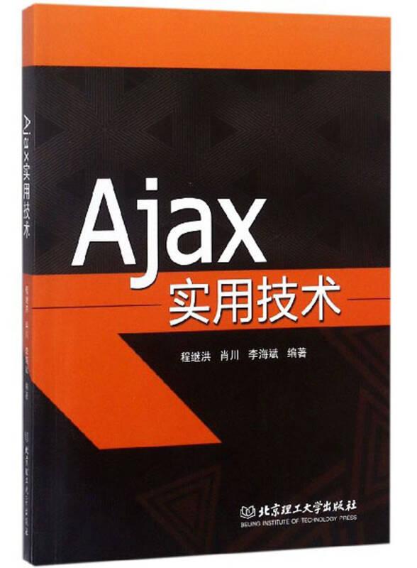 Ajax实用技术