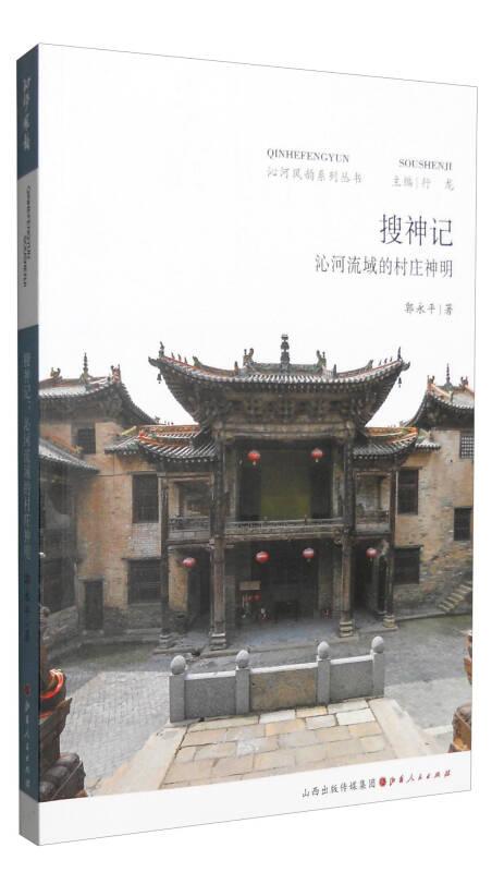 沁河风韵系列丛书:搜神记 沁河流域的村庄神明
