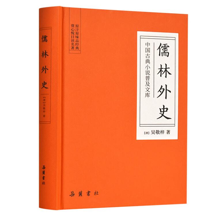 中国古典小说普及文库:儒林外史