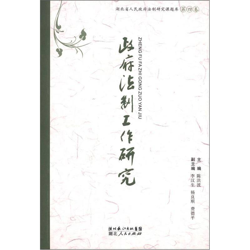 湖北省人民政府法制研究课题库(第4卷):政府法制工作研究