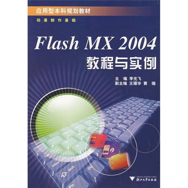 Flash MX 2004教程与实例