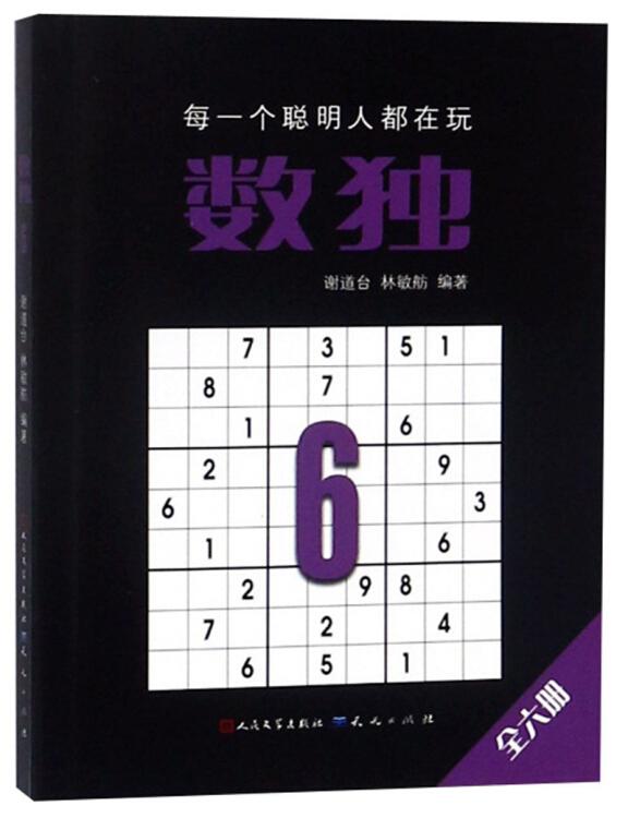 数独6(定制版)-谢道台林敏舫