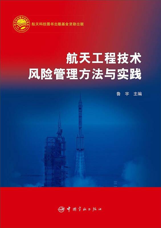 航天工程技术风险管理方法与实践