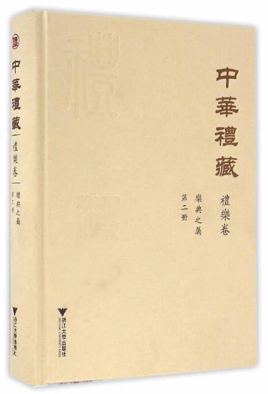 中华礼藏·礼乐卷:乐典之属·第二册