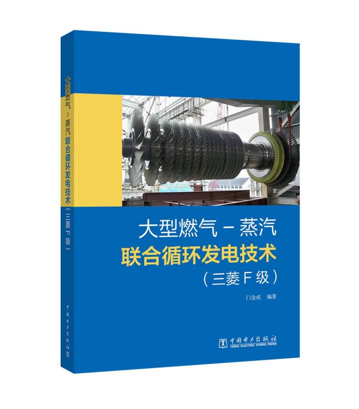 大型燃气-蒸汽联合循环发电技术(三菱F级)