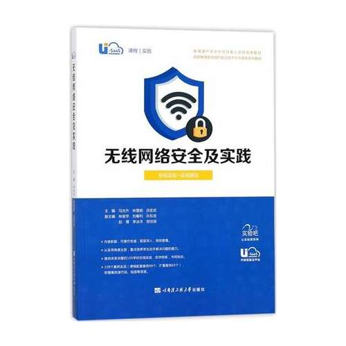 无线网络安全及实践