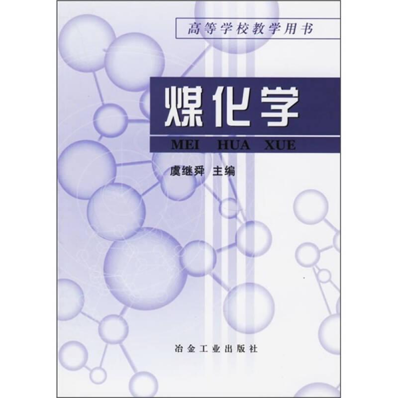 高等学校教学用书:煤化学