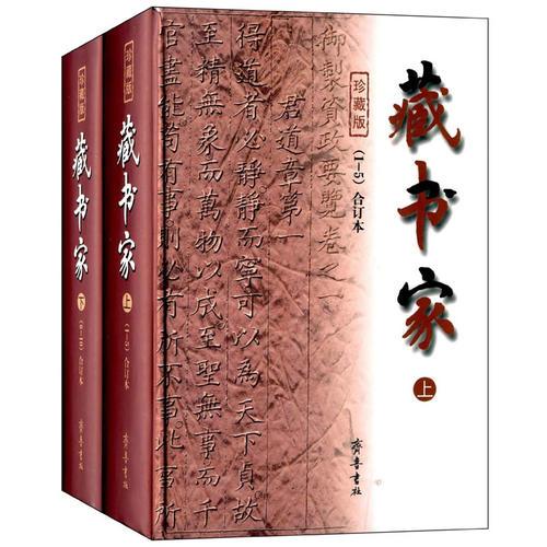 藏书家(1-10辑合订本)(全二册)