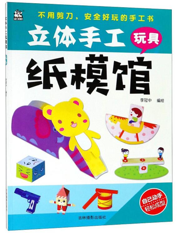 玩具/立体手工纸模馆