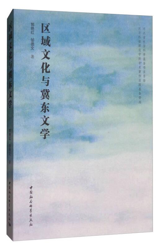 区域文化与冀东文学