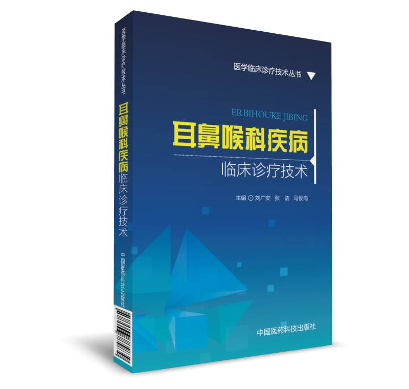 耳鼻喉科疾病临床诊疗技术(医学临床诊疗技术丛书)