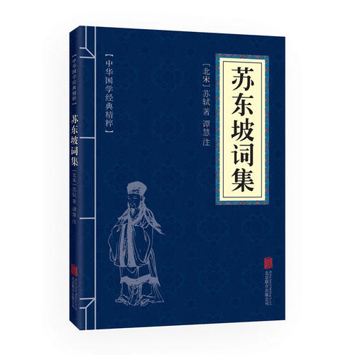 中华国学经典精粹·名家诗词经典必读本:苏东坡词集
