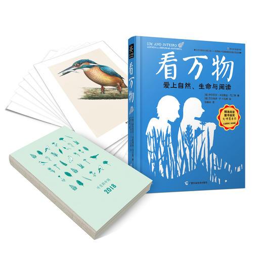 看万物(博洛尼亚童书金奖、文津奖获奖作者重磅新书,含24节气精美手账本)