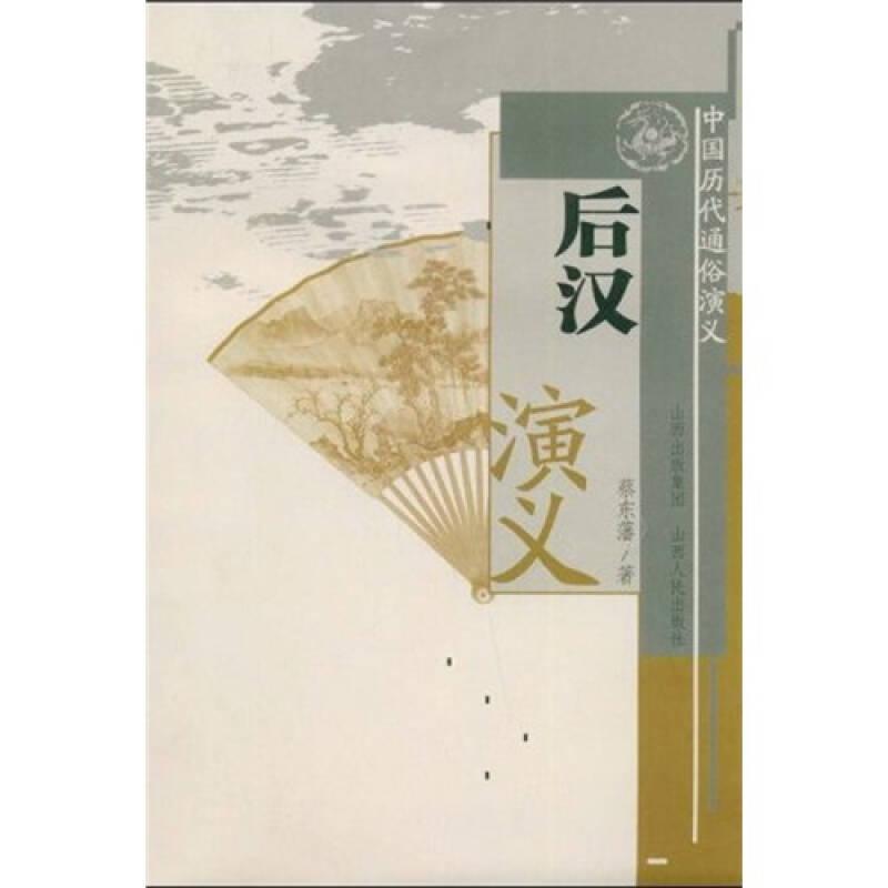 中国历代通俗演义:后汉演义