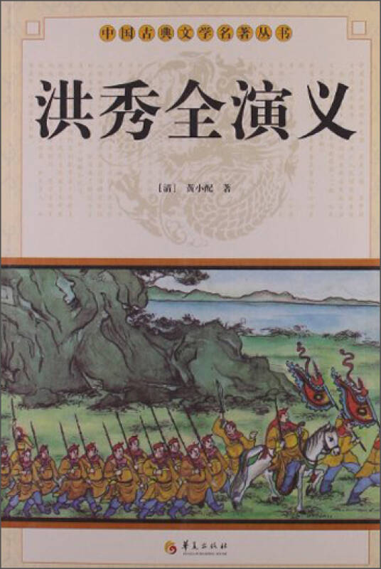 中国古典文学名著丛书:洪秀全演义