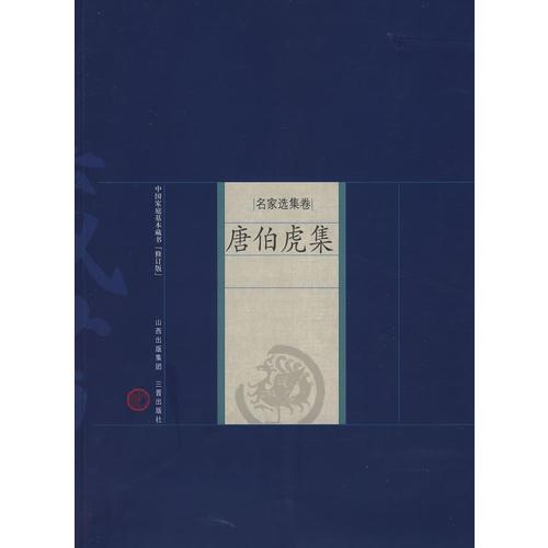 新版家庭藏书-名家选集卷-唐伯虎集