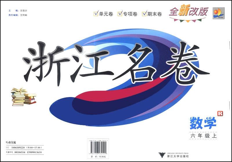 浙江名卷:数学(六年级上 R 全新改版)