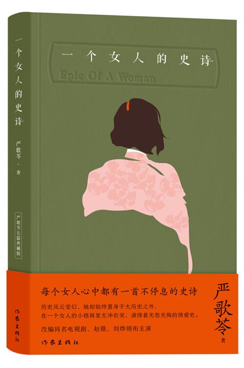 一个女人的史诗(典藏版)