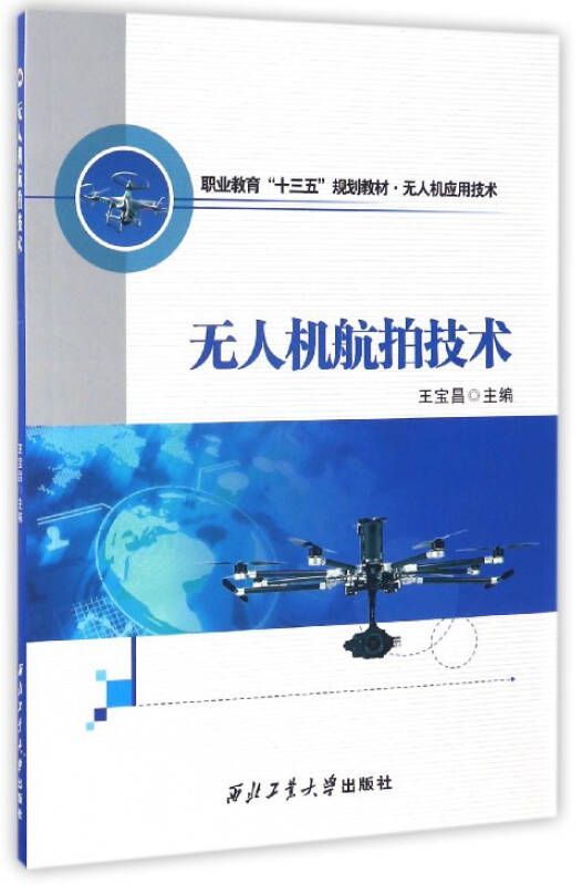 """无人机航拍技术/职业教育""""十三五""""规划教材·无人机应用技术"""