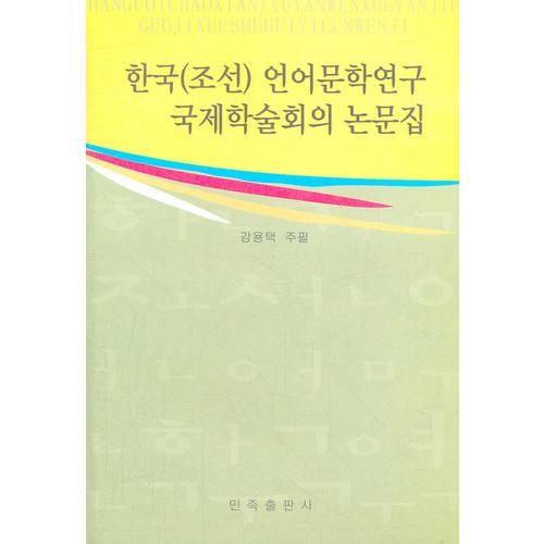 韩国(朝鲜)语言文学研究国际学术会议论文集(朝文)