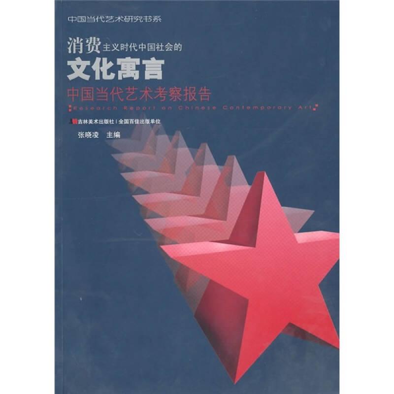 消费主义时代中国社会的文化寓言:中国当代艺术考察报告
