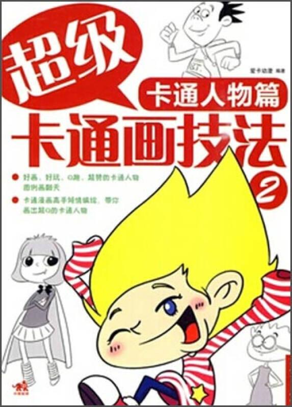 超级卡通画技法2 卡通人物篇