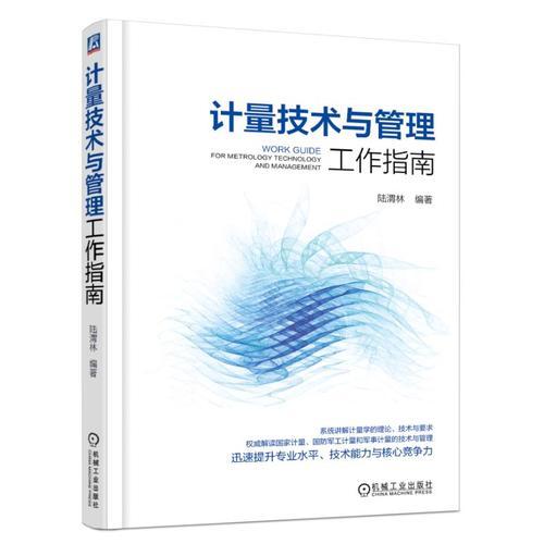 计量技术与管理工作指南