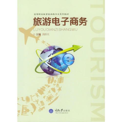 旅游电子商务