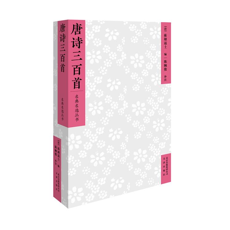名典名选丛书唐诗三百首