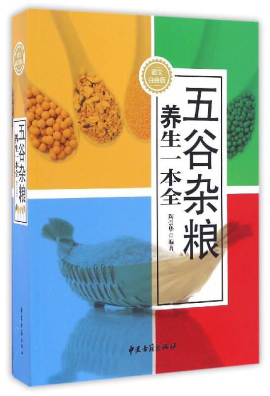 五谷杂粮养生一本全(图文白金版)