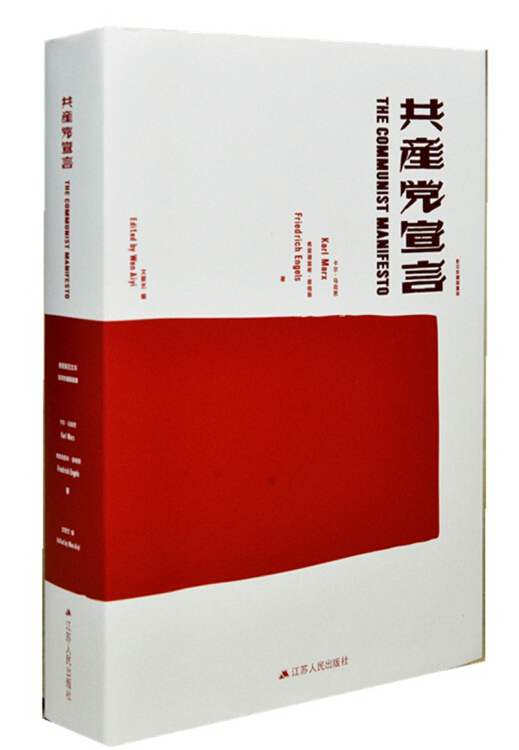 共产党宣言(影印版)