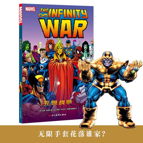 漫威漫画 复仇者联盟系列-无限战争