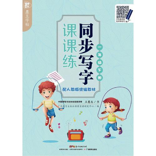 墨豆字帖:同步写字课课练(配人教版统编教材 一年级下册)