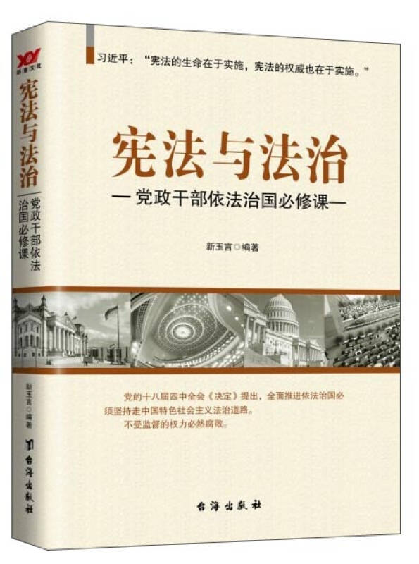 宪法与法治:党政干部依法治国必修课