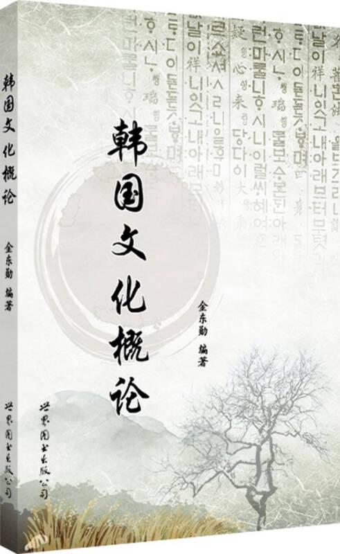 韩国文化概论