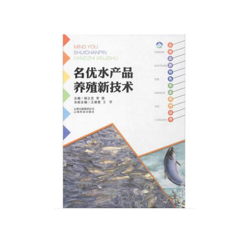 云南高原特色农业系列丛书:名优水产品养殖新技术