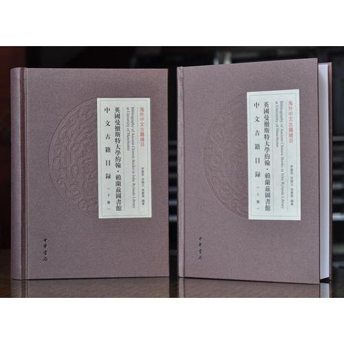 英国曼彻斯特大学约翰·赖兰兹图书馆中文古籍目录(海外中文古籍总目·全2册)