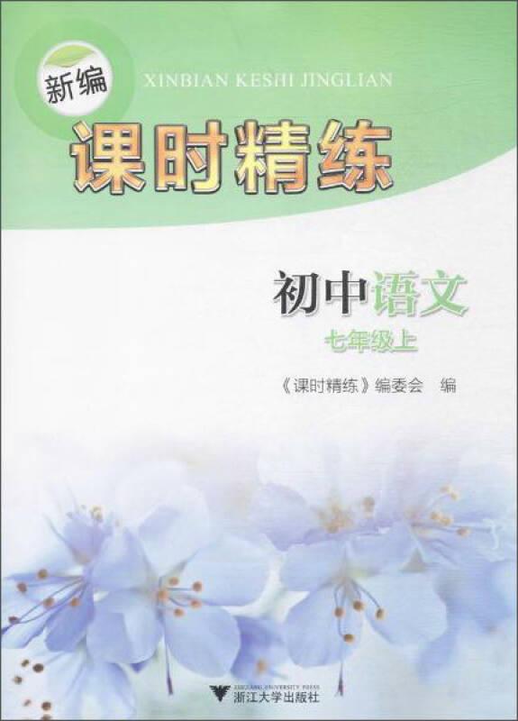新编课时精练:初中语文(七年级上)